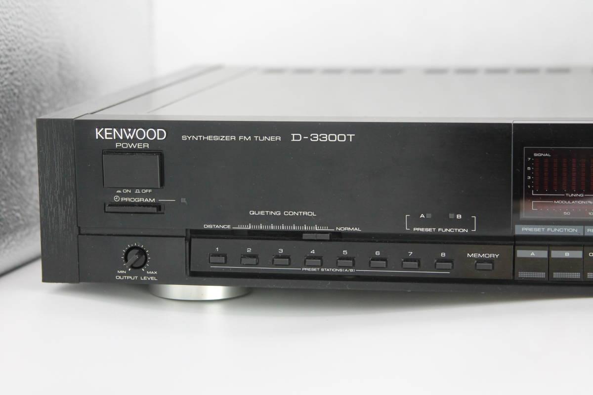 D-3300T KENWOOD 最後の最高性能FM専用ステレオチューナー、整備完動品、美品。_画像6