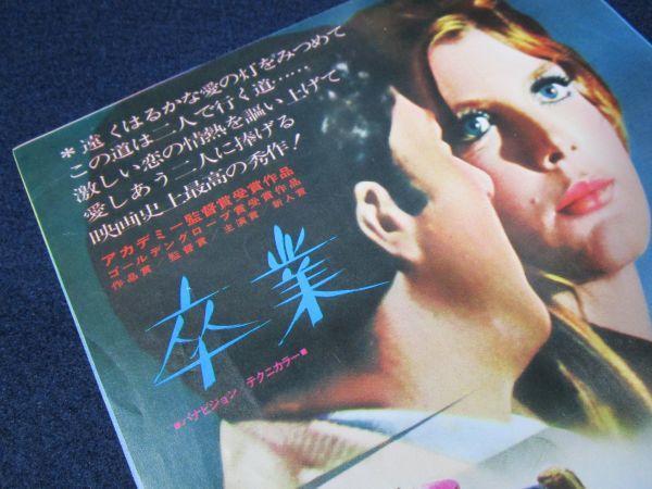 卒業 ◆ 映画 パンフレット EPジャケットサイズ  映画チラシ 当時もの _画像5