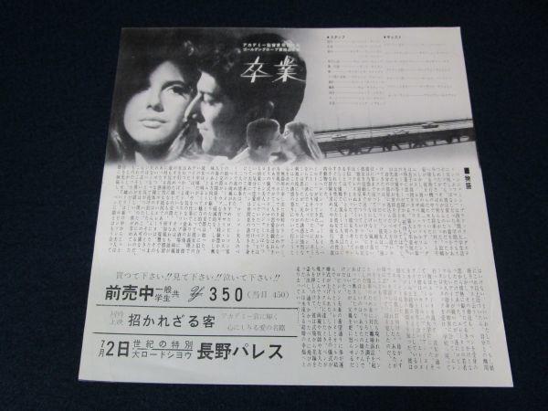 卒業 ◆ 映画 パンフレット EPジャケットサイズ  映画チラシ 当時もの _画像3