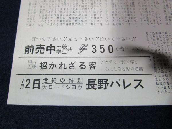 卒業 ◆ 映画 パンフレット EPジャケットサイズ  映画チラシ 当時もの _画像4