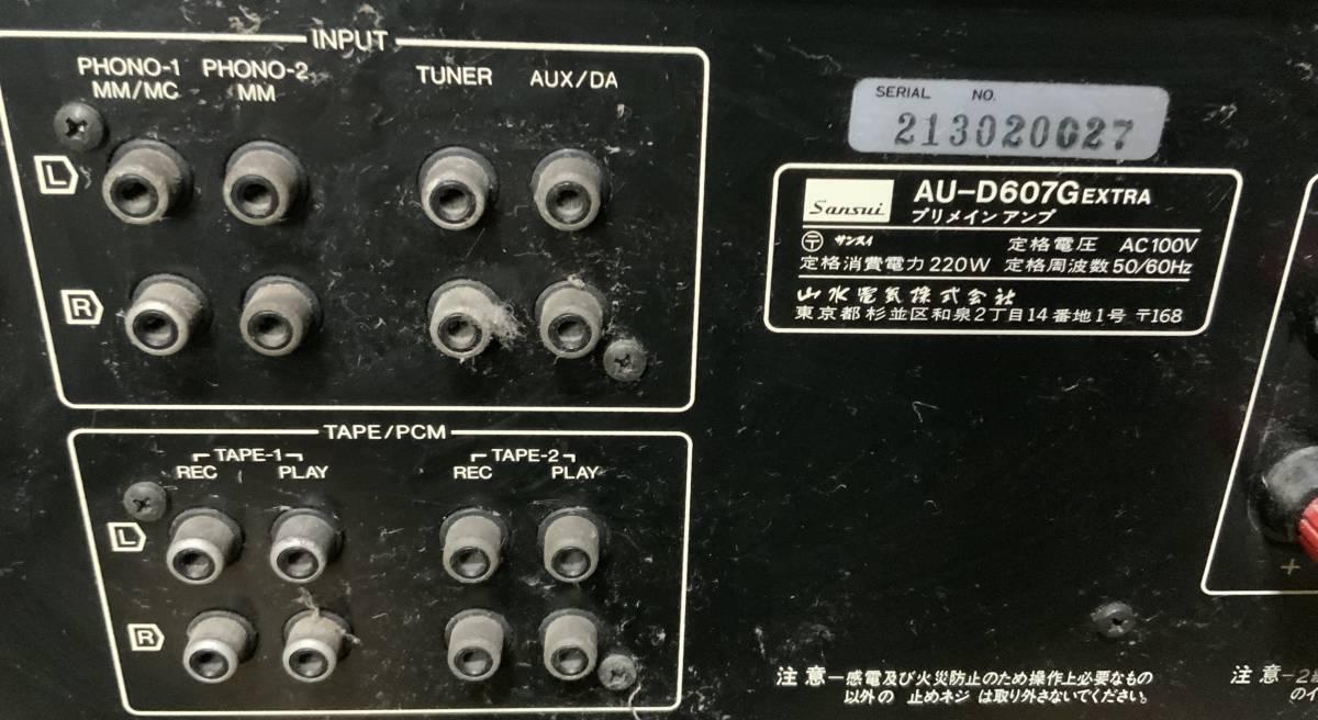 ☆ サンスイ Sansui プリメインアンプ インテグレーテッド AU-D607G EXTRA ☆_画像8
