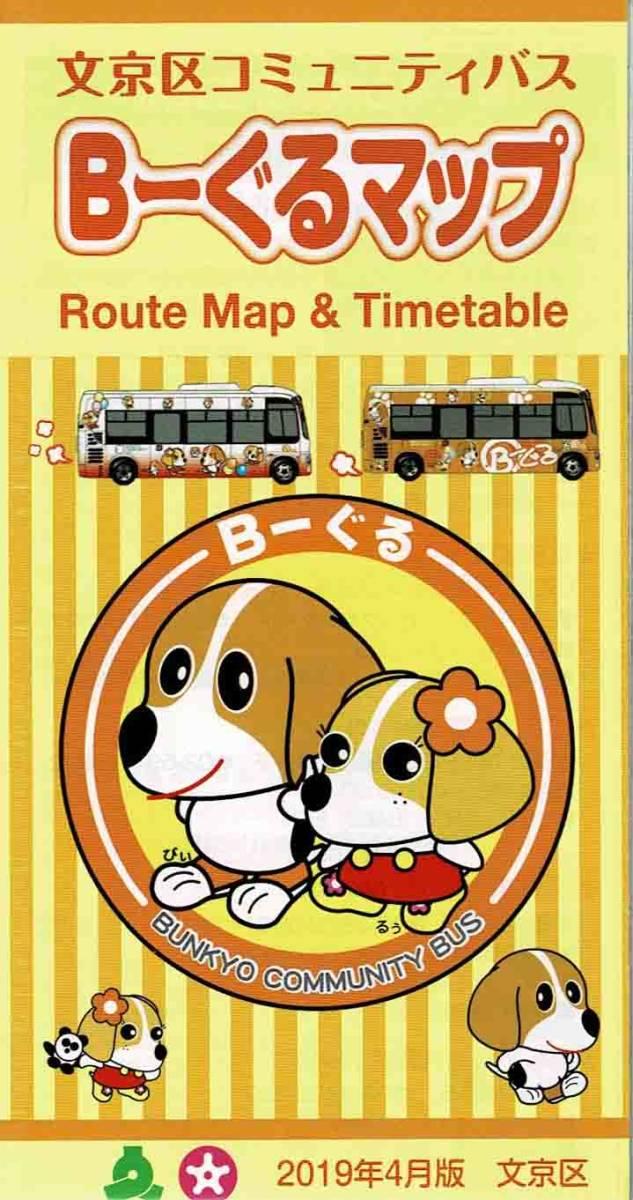 【ほぼ新品】「B-ぐるマップ(東京都文京区コミュニティバス) バス路線図」2019年4月版