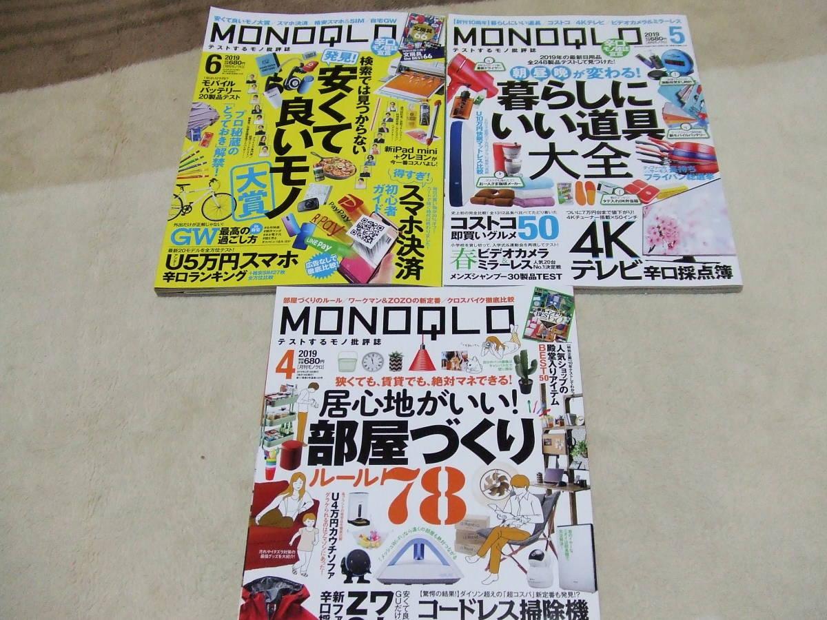 MONOQLO モノクロ 2019年4月~2019年6月号 3冊セット。晋遊舎 バックナンバー