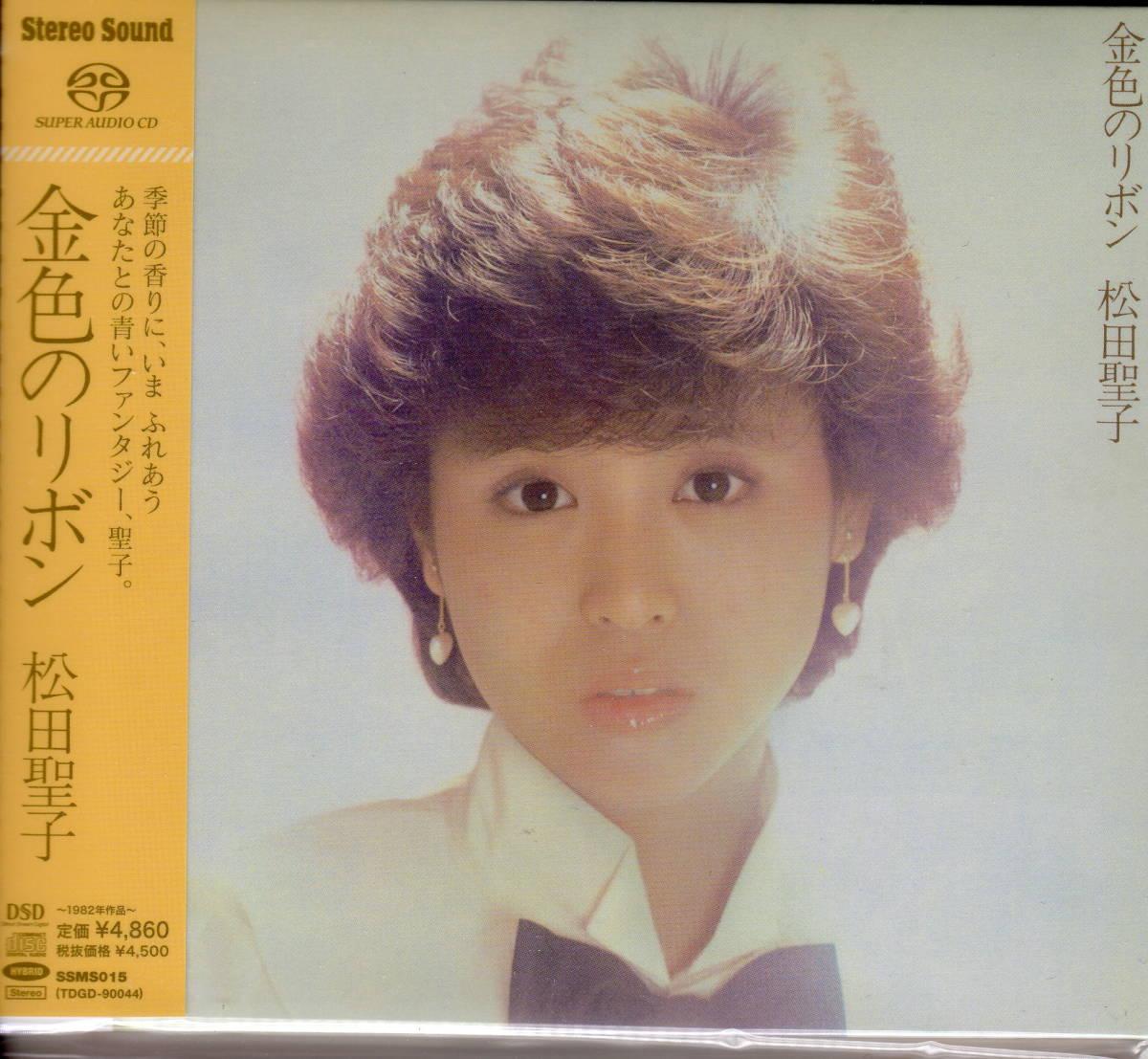♪♪未開封【SACDハイブリッド】松田聖子「金色のリボン」♪♪