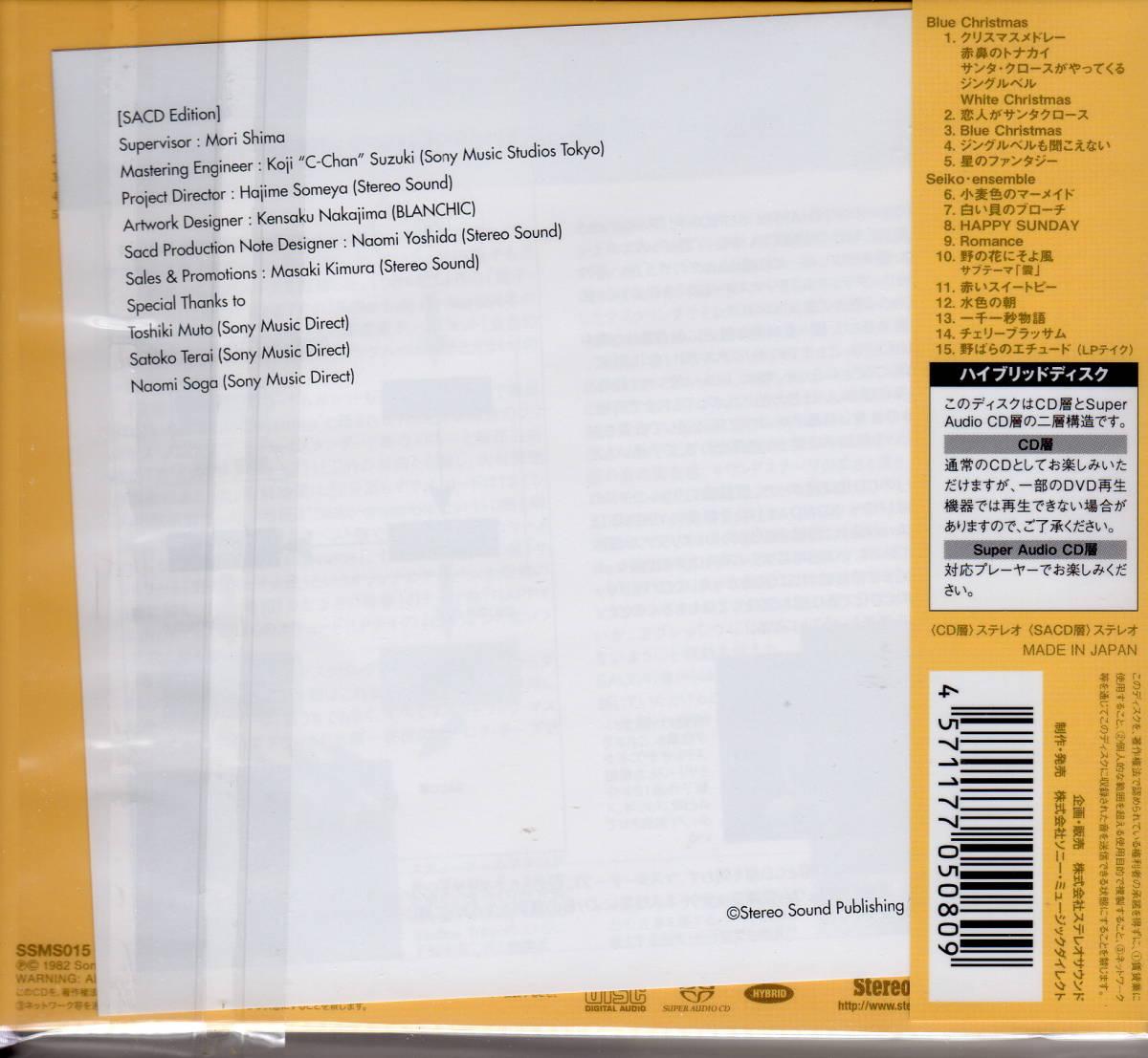 ♪♪未開封【SACDハイブリッド】松田聖子「金色のリボン」♪♪_画像2