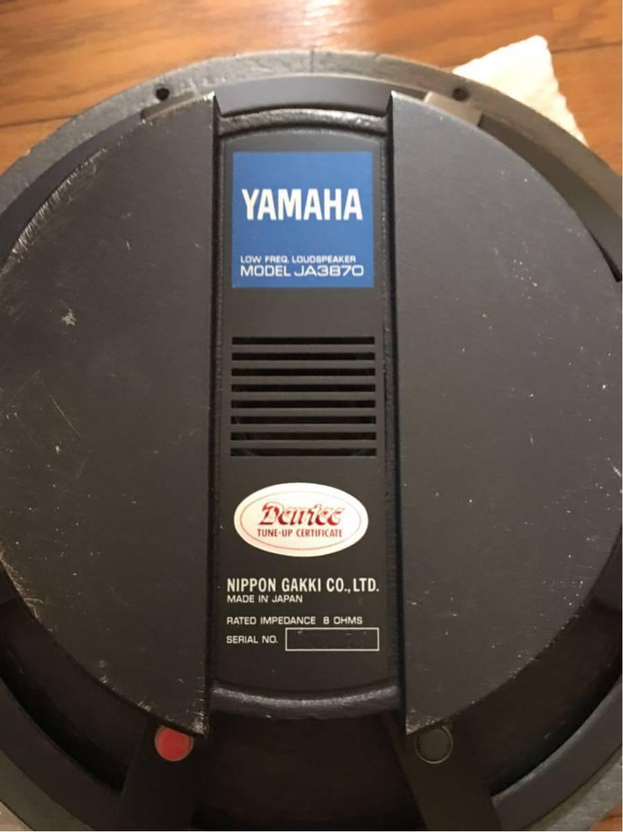 ヤマハ 38cm ウーファーJA-3870 ペア Dentec チューン_画像3