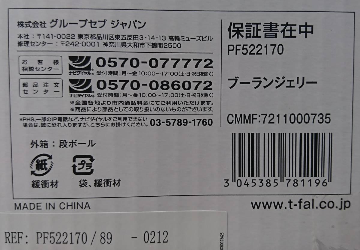 ティファール T-fal ホームベーカリー 「ブーランジェリー」 バゲット フラットトレイ 1.5斤 PF522170_画像4