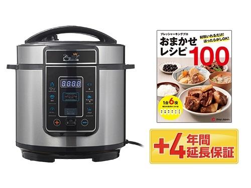 ★ショップジャパン プレッシャーキングプロ SC-30SA-J01 USED品★