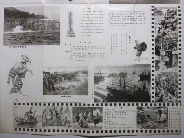 ☆☆A-2115★ 岩手県 宮古市 観光案内栞 ★レトロ印刷物☆☆_画像3