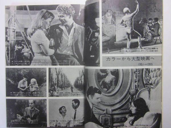 ☆☆T-3838★ 昭和45年 世界映画作品大辞典 ★キネマ旬報増刊☆☆_画像4
