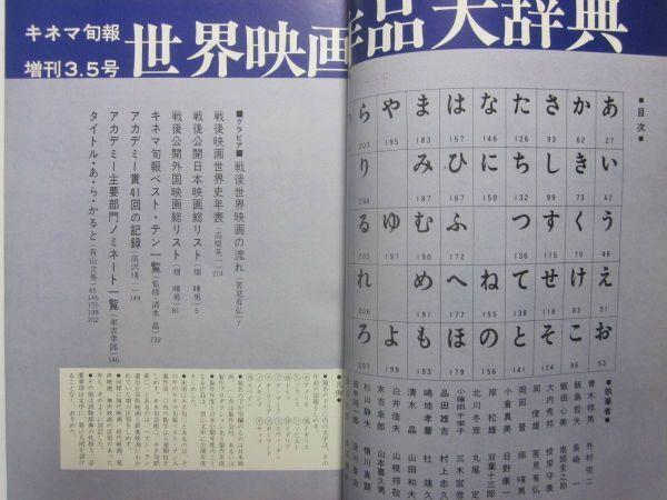 ☆☆T-3838★ 昭和45年 世界映画作品大辞典 ★キネマ旬報増刊☆☆_画像2