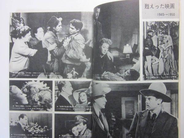 ☆☆T-3838★ 昭和45年 世界映画作品大辞典 ★キネマ旬報増刊☆☆_画像3
