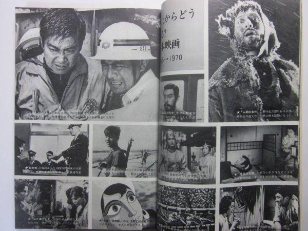 ☆☆T-3838★ 昭和45年 世界映画作品大辞典 ★キネマ旬報増刊☆☆_画像6