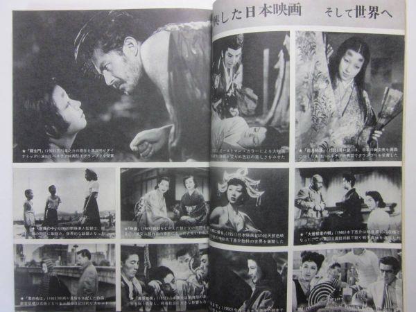 ☆☆T-3838★ 昭和45年 世界映画作品大辞典 ★キネマ旬報増刊☆☆_画像5