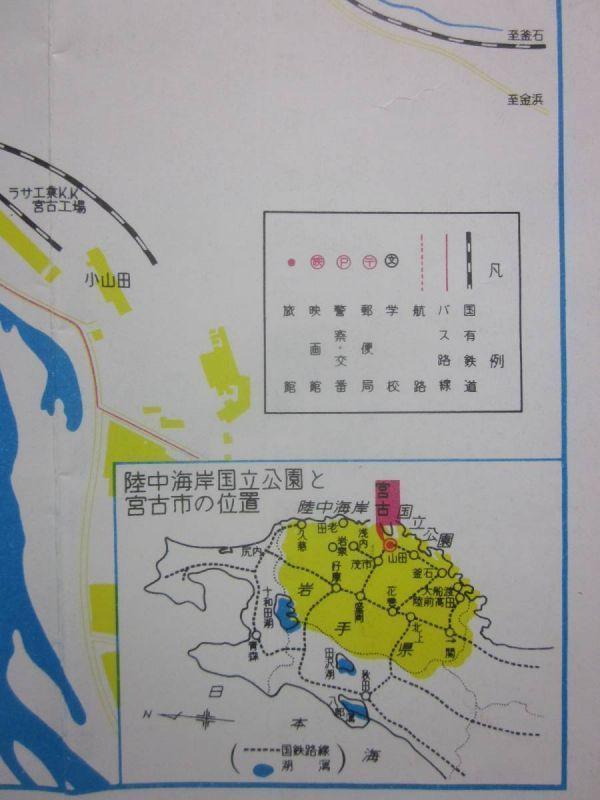 ☆☆A-2115★ 岩手県 宮古市 観光案内栞 ★レトロ印刷物☆☆_画像7