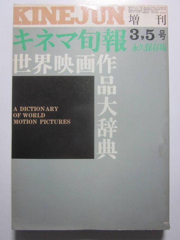 ☆☆T-3838★ 昭和45年 世界映画作品大辞典 ★キネマ旬報増刊☆☆_画像1