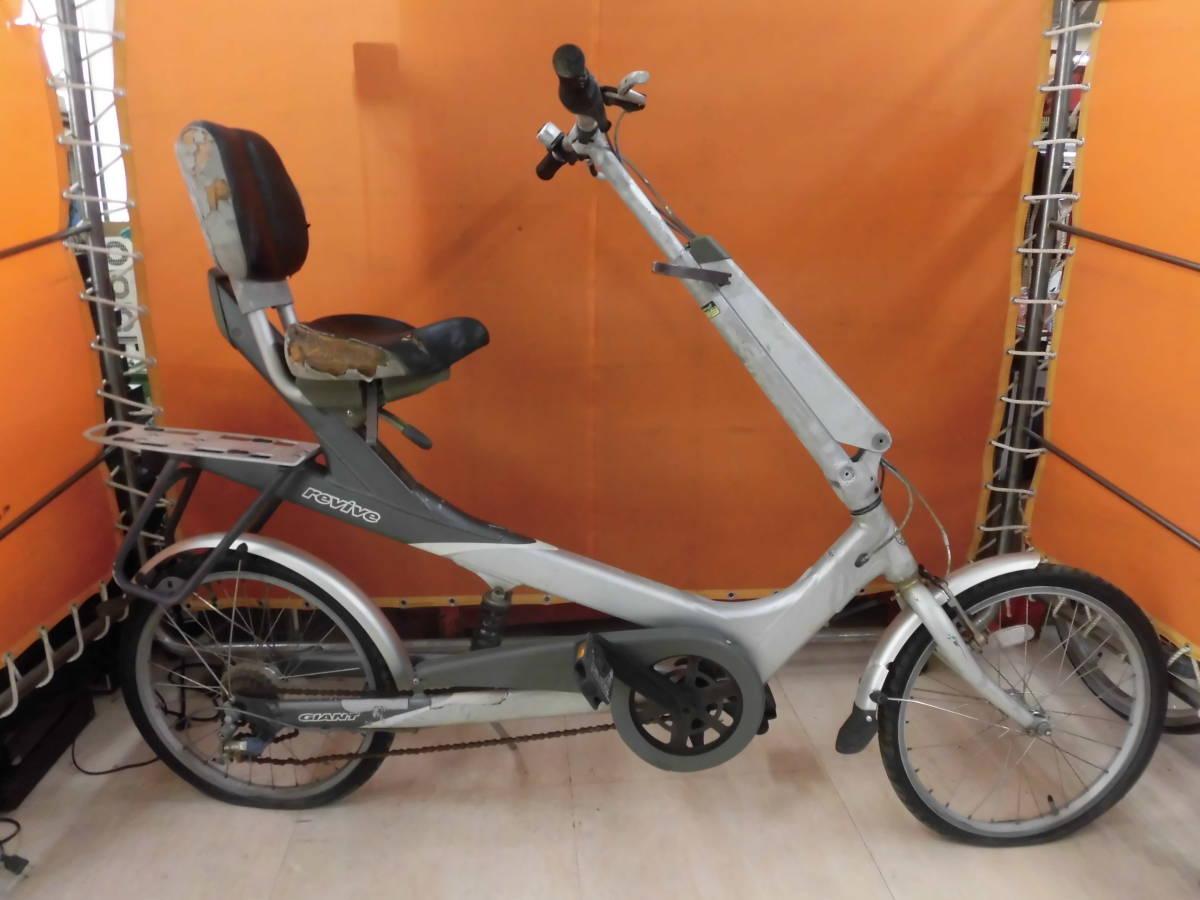 21 J GIANT revive 20インチ 特殊自転車 アルミフレーム 直接お引き取り限定! 岐阜_画像1