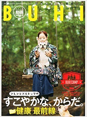 BUHI 2015年秋号Vol.36★*_画像1