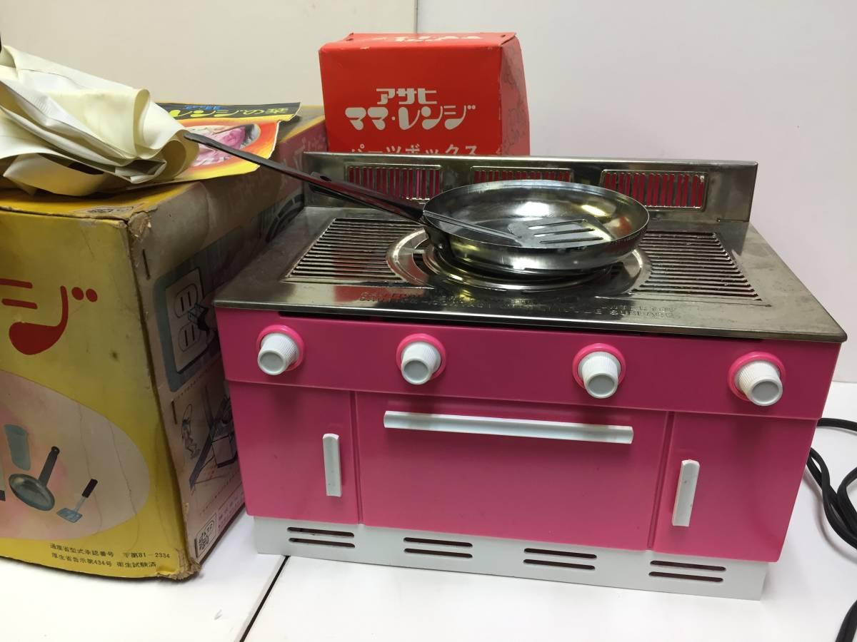 【レトロブリキ玩具】 「アサヒ・ママレンジ」(ピンク) アサヒ玩具_画像10