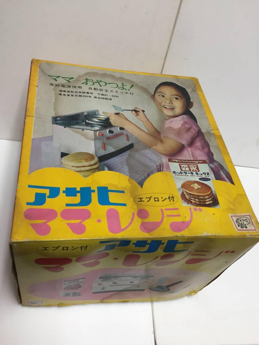 【レトロブリキ玩具】 「アサヒ・ママレンジ」(ピンク) アサヒ玩具