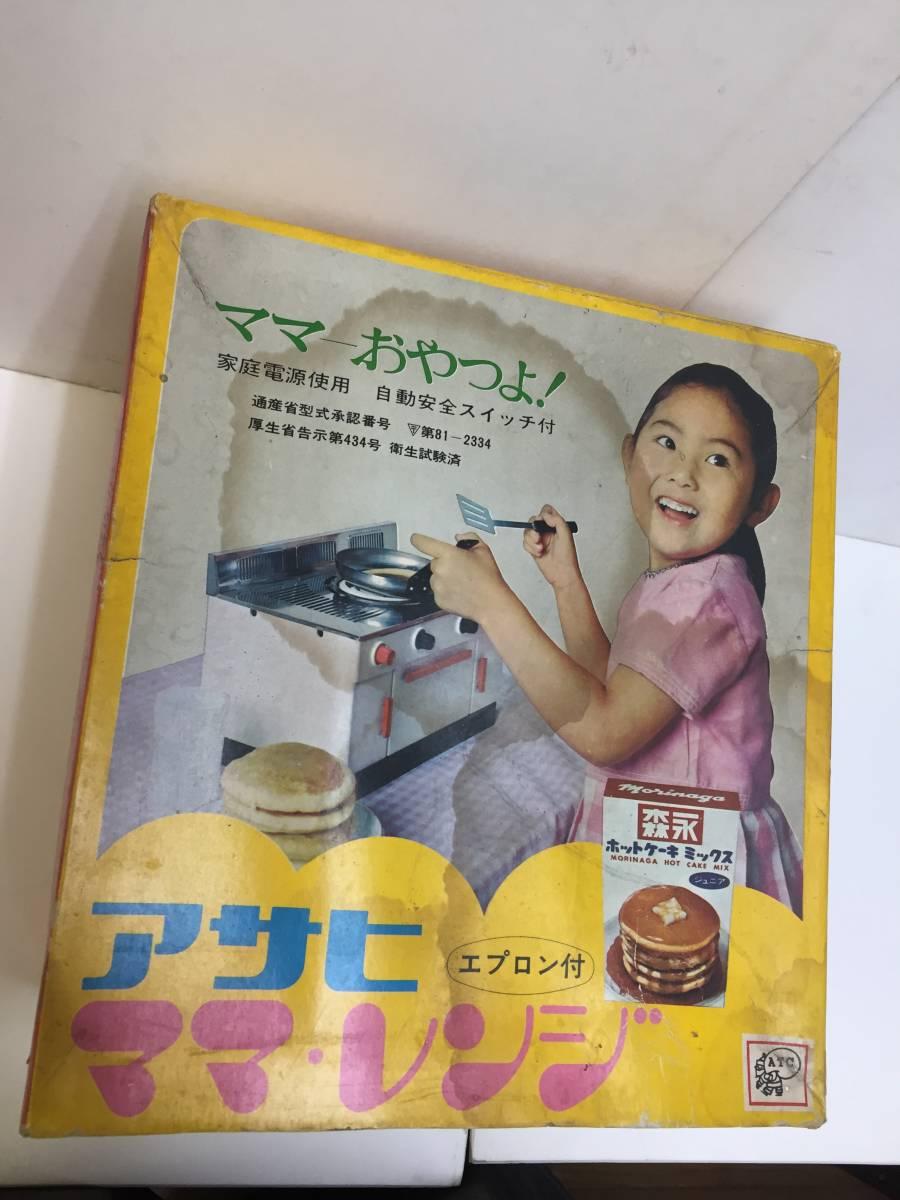 【レトロブリキ玩具】 「アサヒ・ママレンジ」(ピンク) アサヒ玩具_画像2