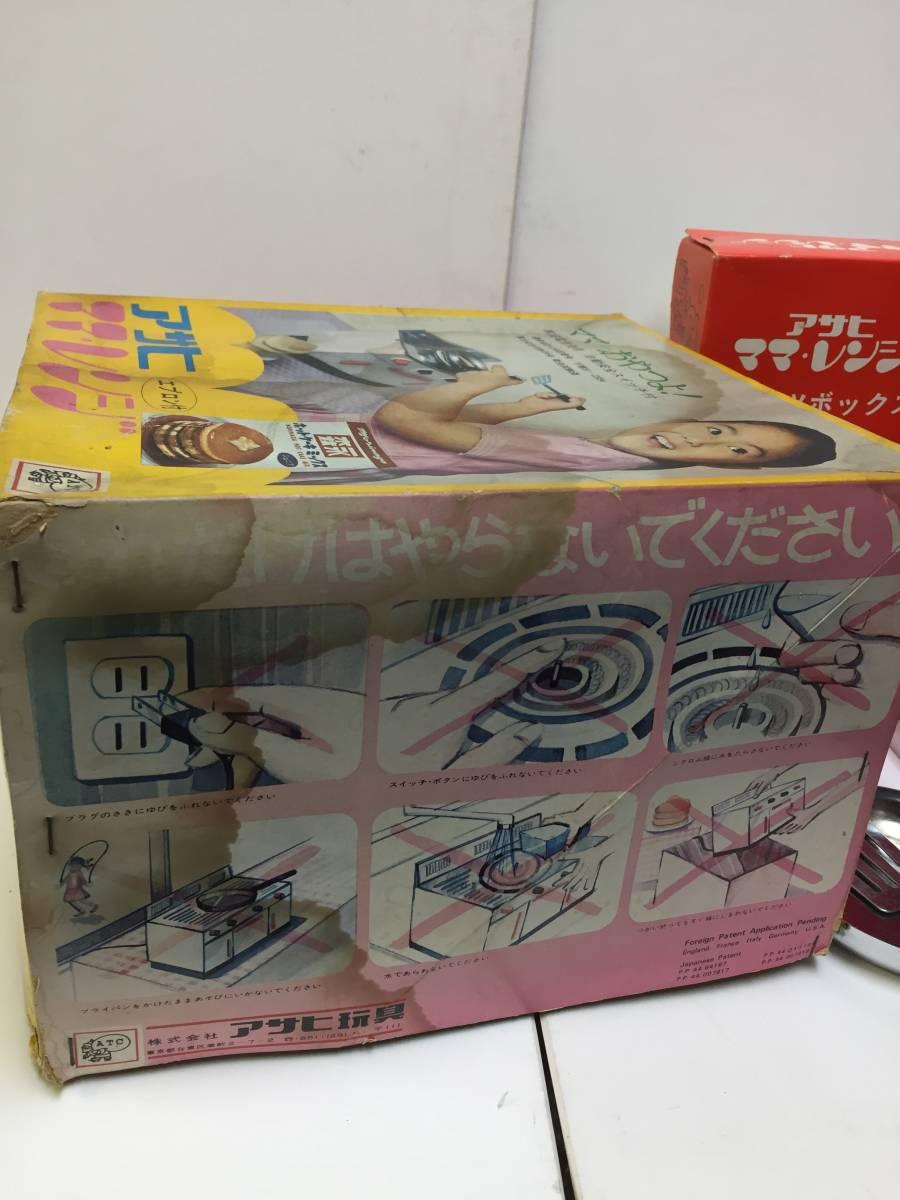 【レトロブリキ玩具】 「アサヒ・ママレンジ」(ピンク) アサヒ玩具_画像9
