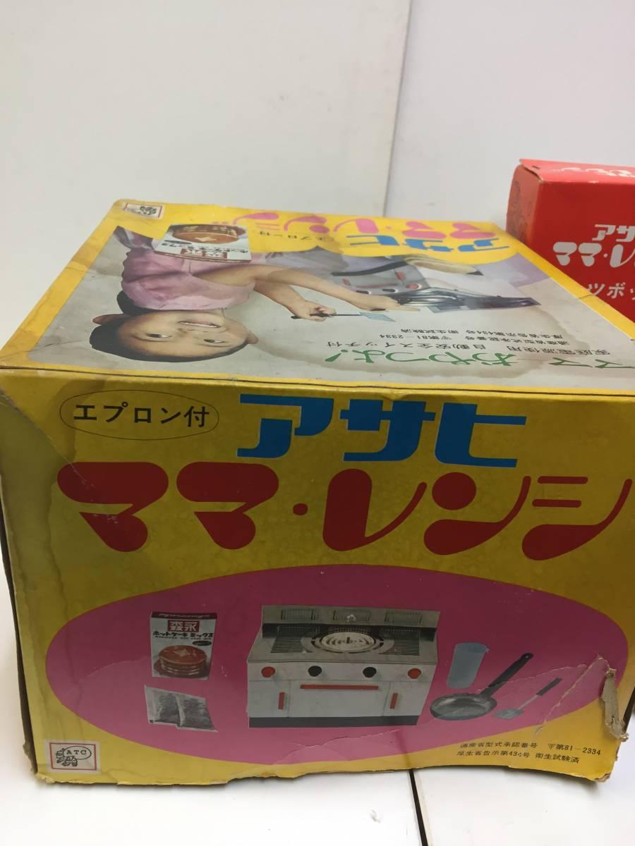 【レトロブリキ玩具】 「アサヒ・ママレンジ」(ピンク) アサヒ玩具_画像7