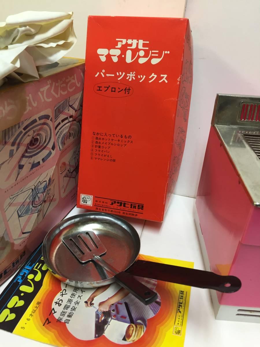 【レトロブリキ玩具】 「アサヒ・ママレンジ」(ピンク) アサヒ玩具_画像6