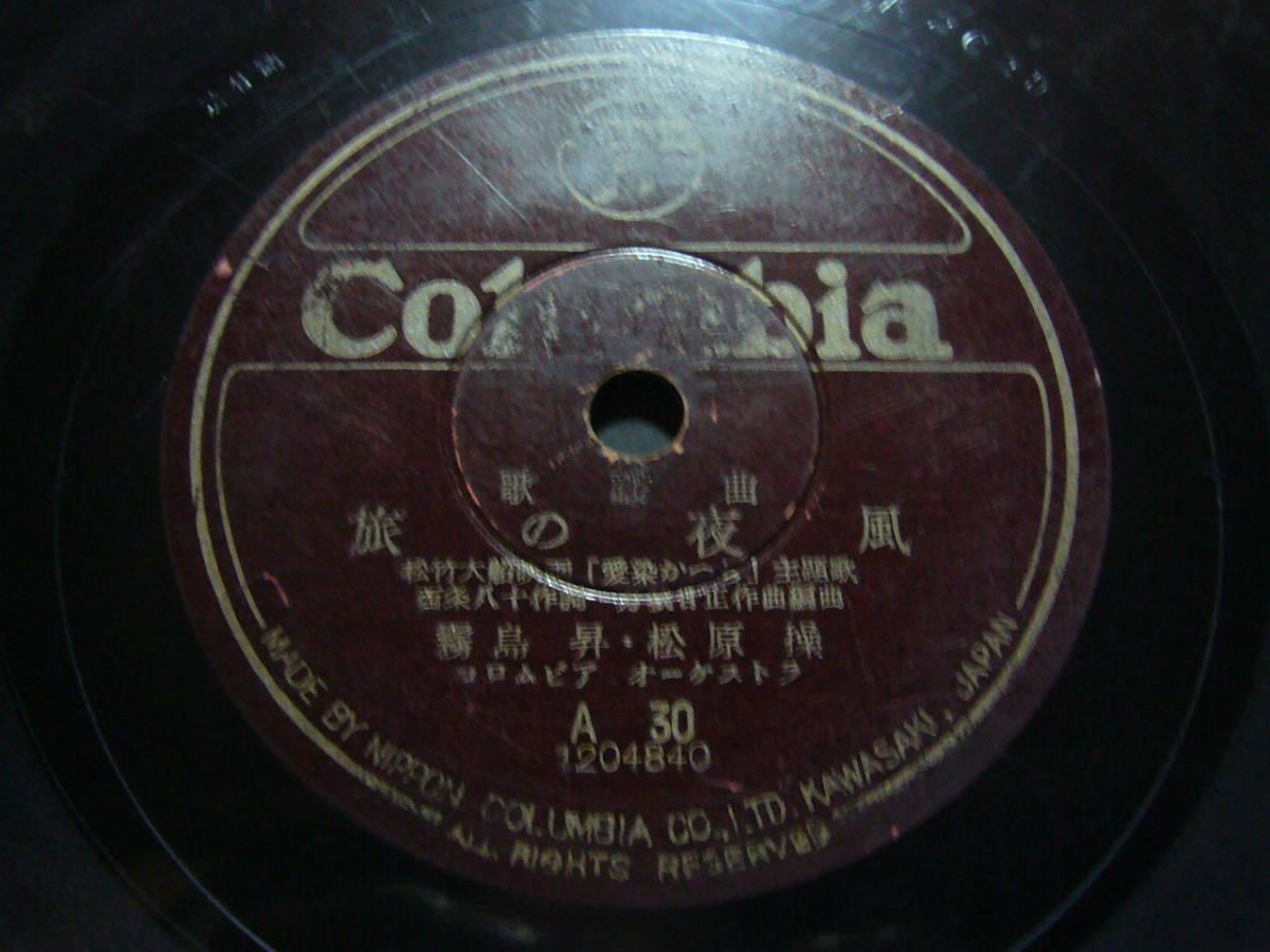 ■SP盤レコード■チ221(B) 映画主題歌 霧島昇 松原操 旅の夜風 悲しき子守唄_両面とも良好です。