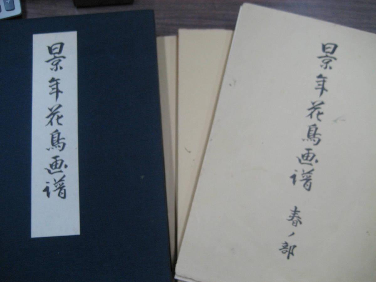 和装本 景年花鳥画譜 全4冊 今尾景年 芸艸堂 有秀堂  昭和期 絵入 美術書 彩色印刷 日本画