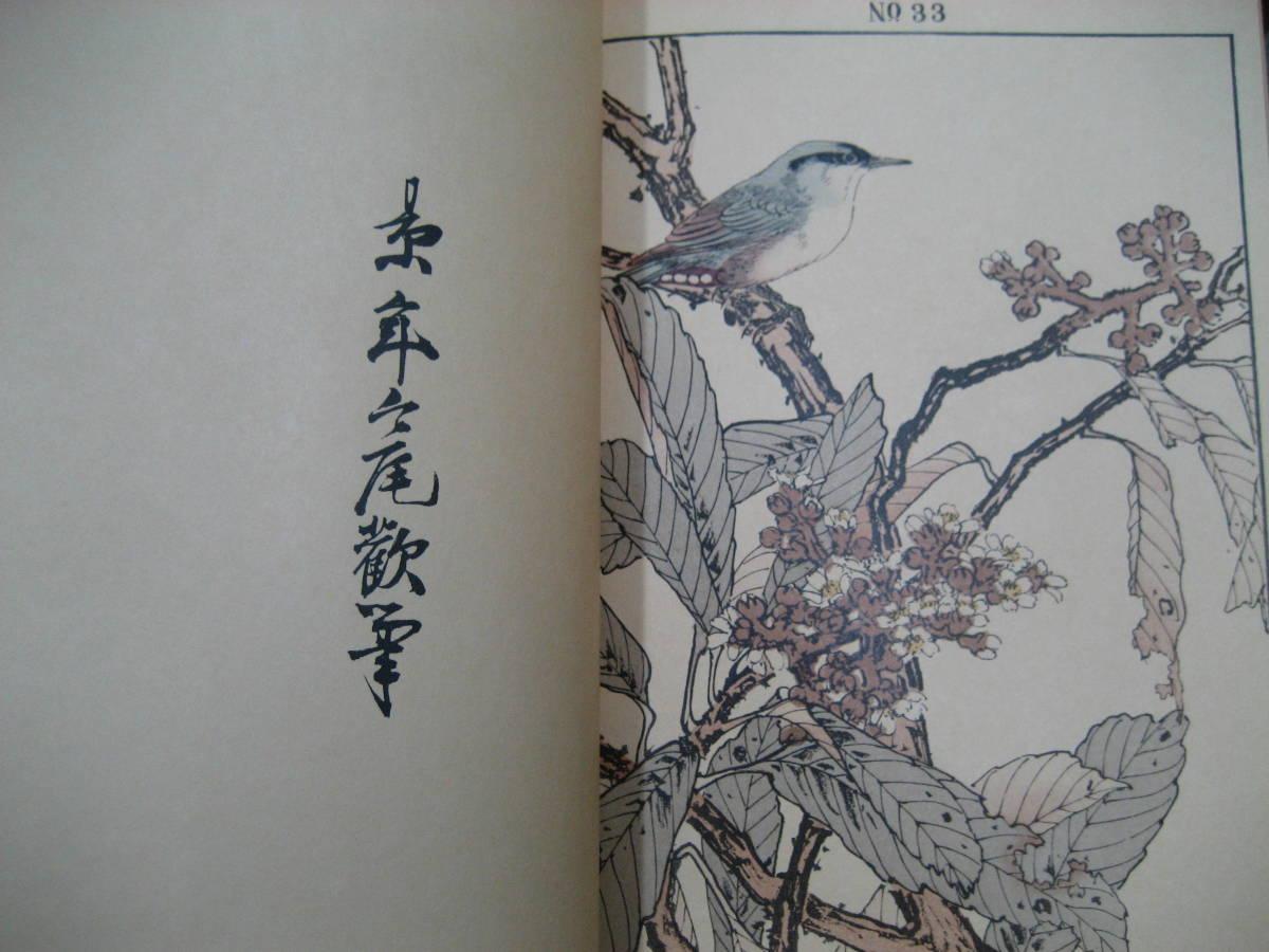 和装本 景年花鳥画譜 全4冊 今尾景年 芸艸堂 有秀堂  昭和期 絵入 美術書 彩色印刷 日本画_画像8