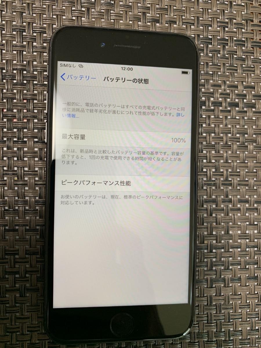 Simフリー iPhone8 64GB スペースグレイ Black ブラック 中古美品 バッテリー100%残 AU Simロック解除品