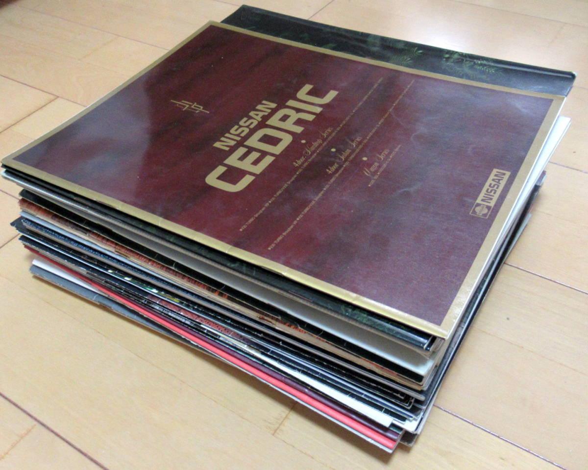 2215 旧車カタログ47冊 シーマセドリックグロリアソアラスカイラインレビンサバンナRX7 昭和レトロ