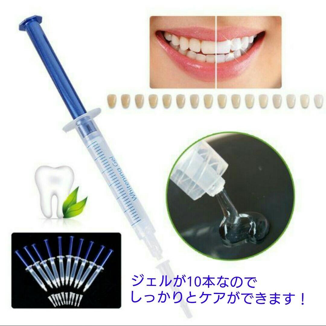 歯にやさしい自宅で簡単歯の本格ホームホワイトニングキットledライト ジェル10本白い歯色素沈着煙草黄ばみヤニタバコ_画像3