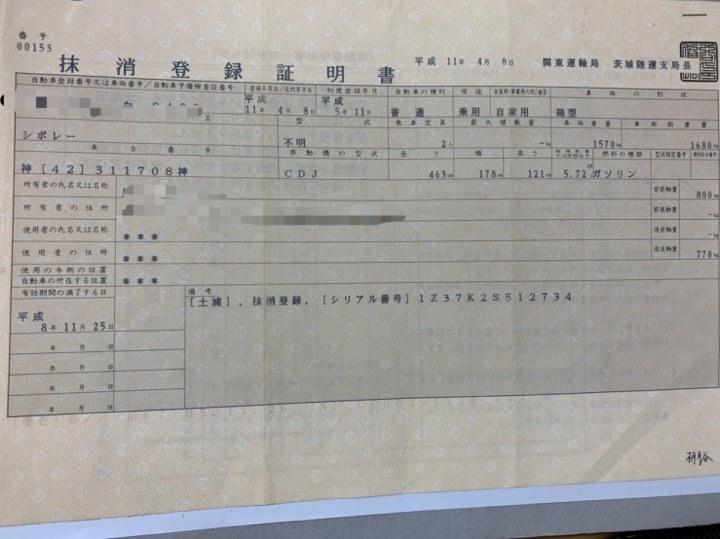 1972年コルベット/スティングレー/C3アイアンバンパー/Tバールーフ//書類付き_画像9