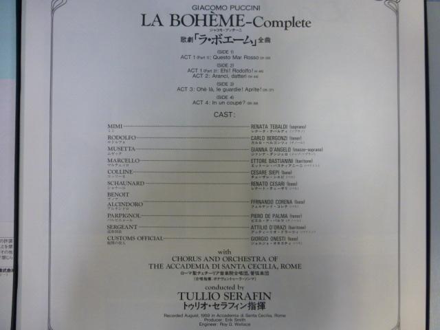 特別限定プレス 高品質  超重量レコード(180g)  プッチーニ 歌劇 「ラ・ボエーム」 全曲_画像8