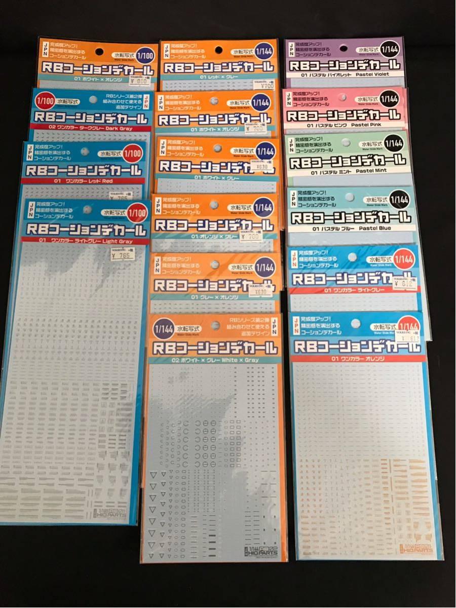 中古☆ハイキューパーツ RBコーションデカール 16種19枚☆送料無料