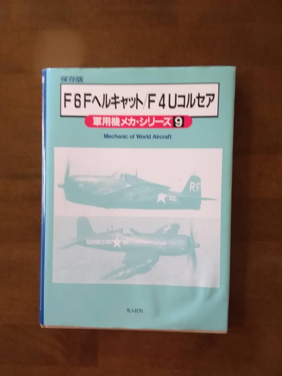 軍用機メカ、シリーズ9 F6Fヘルキャット F4Uコルセア_画像1