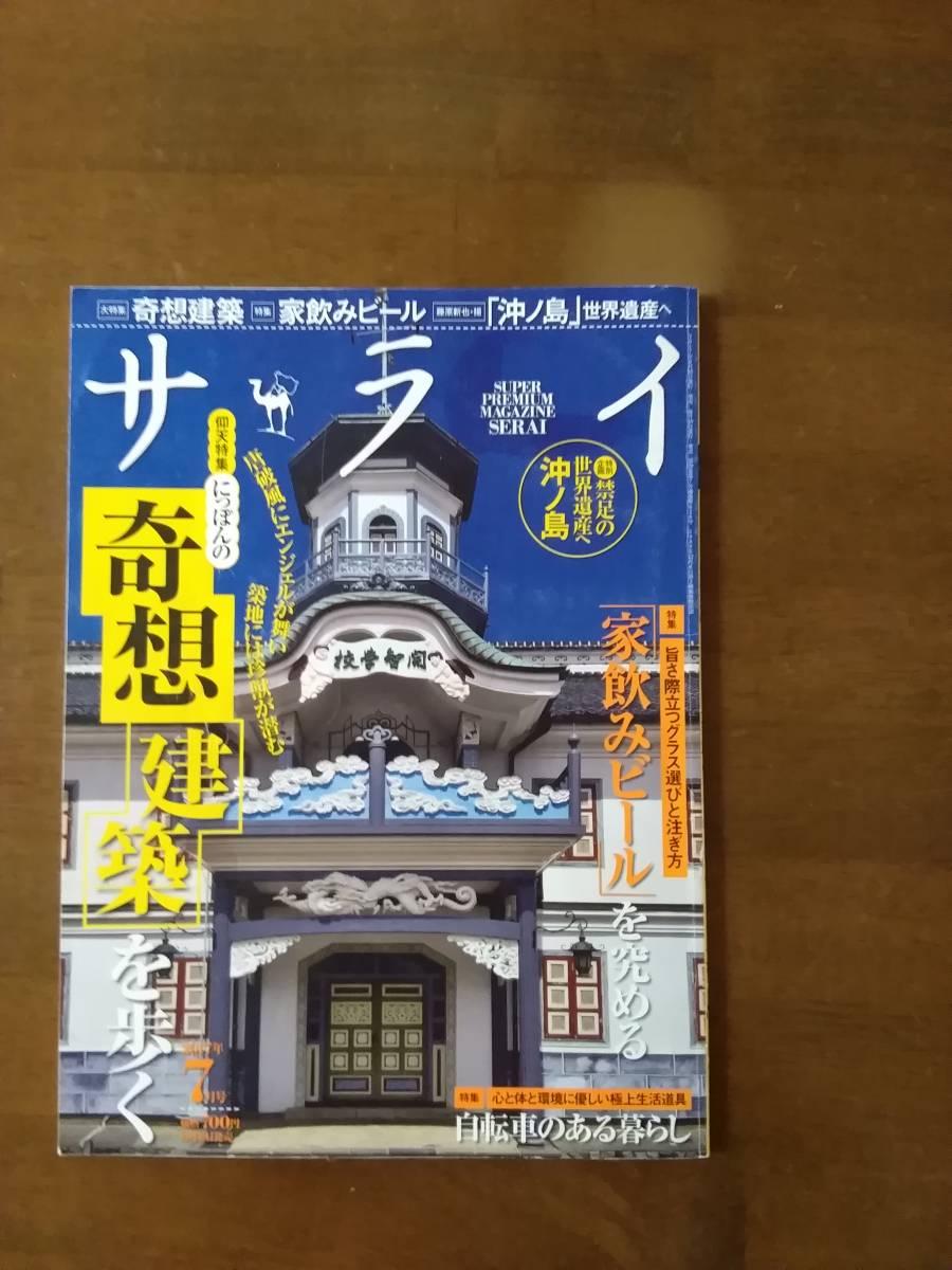 サライ 日本の奇想建築 「伊東忠太」築地本願寺ほか_画像1