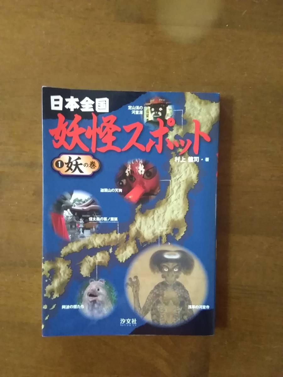 日本全国妖怪スポット  ①妖の巻  村上健司