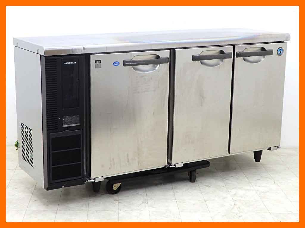 D3550【税込】2015年製 ホシザキ 業務用コールドテーブル冷凍冷蔵庫 RFT-150PTE1(冷蔵133L/冷凍71L)/76万【営業所止め】