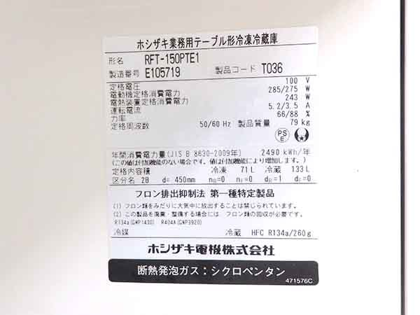 D3550【税込】2015年製 ホシザキ 業務用コールドテーブル冷凍冷蔵庫 RFT-150PTE1(冷蔵133L/冷凍71L)/76万【営業所止め】_画像3