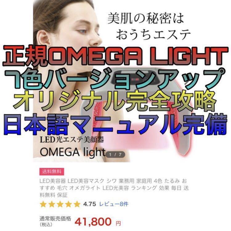 【70%オフ★超大人気!!★日本語説明書】正規OMEGA LIGHT 7色 LED美容器 美容マスク 業務用/家庭用 シワ たるみ 老化 AGA オメガライト
