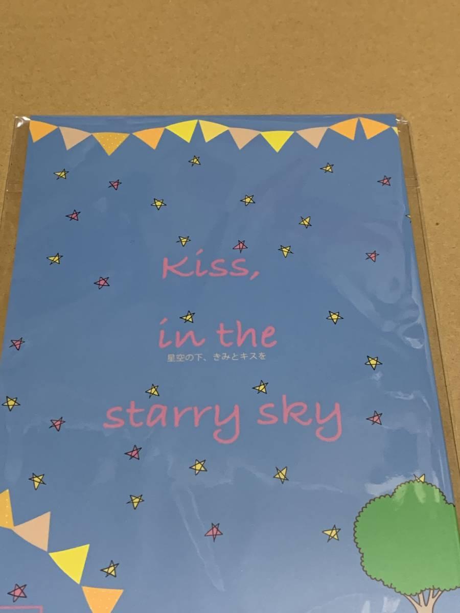 未読 葵居ゆゆ【Kiss,in the starry sky 星空の下、きみとキスを】ふたりの彼の甘いキス番外編_画像1