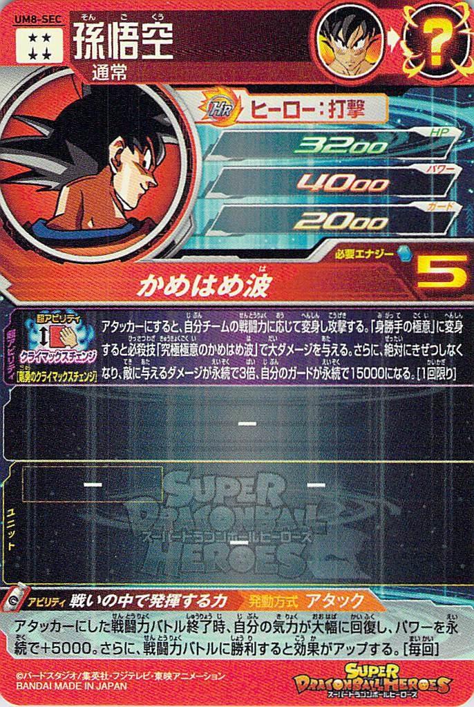 スーパードラゴンボールヒーローズ ユニバースミッション UM8 SEC 孫悟空 未使用 SDBH _画像2