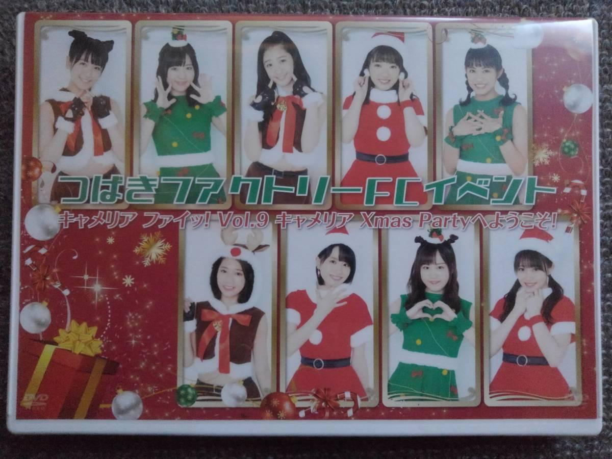 FC限定DVD つばきファクトリーFCイベント ~キャメリア ファイッ!Vol9 キャメリア Xmas Partyへようこそ!~ 特典生写真付