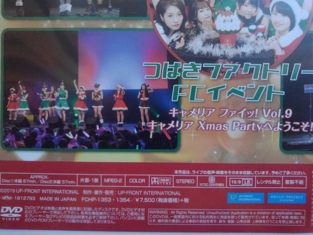 FC限定DVD つばきファクトリーFCイベント ~キャメリア ファイッ!Vol9 キャメリア Xmas Partyへようこそ!~ 特典生写真付_画像3