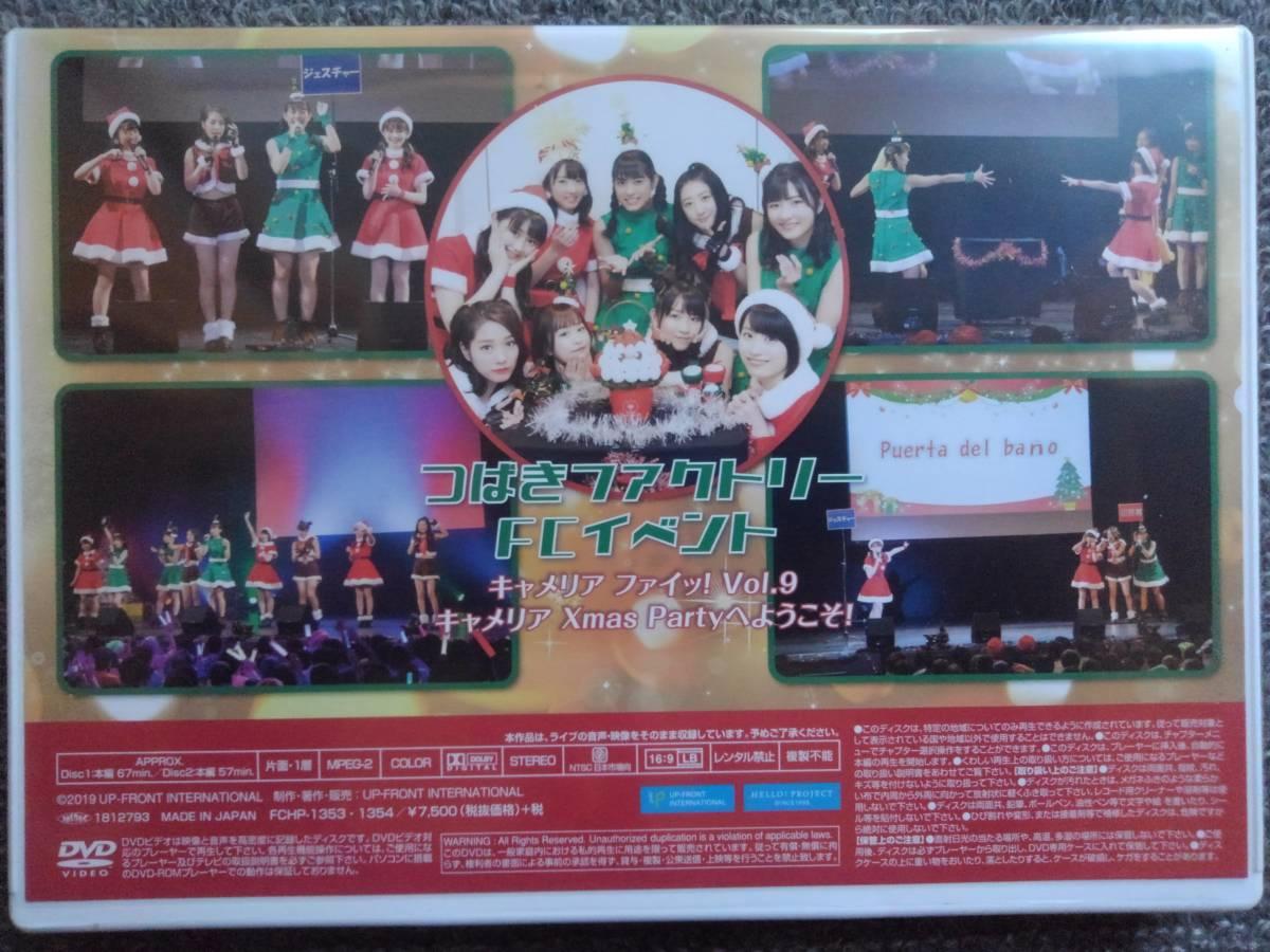FC限定DVD つばきファクトリーFCイベント ~キャメリア ファイッ!Vol9 キャメリア Xmas Partyへようこそ!~ 特典生写真付_画像2