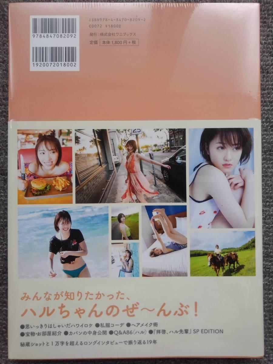工藤遥1stパーソナルブック「Haruka」 新品未開封 数量3 モーニング娘。OG ルパンイエロー_画像2