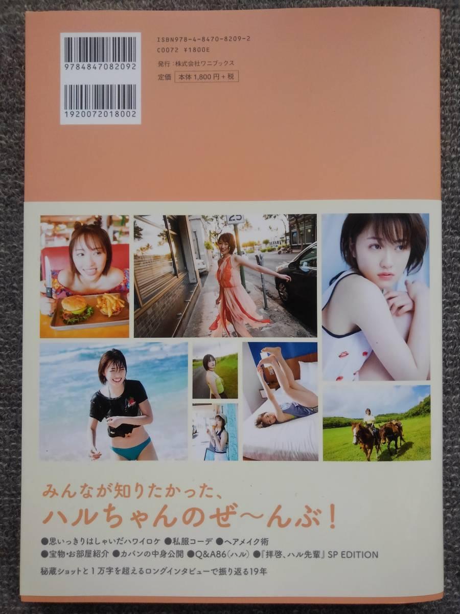 工藤遥1stパーソナルブック「Haruka」 モーニング娘。OG ルパンイエロー_画像2